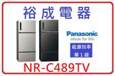 【高雄裕成電器】Panasonic國際牌變頻481公升智慧節能三門電冰箱 NR-C489TV  107/2/21前購買送贈品