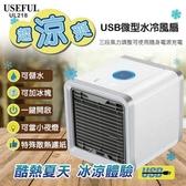 【南紡購物中心】【USEFUL】USB迷你空調水箱冷風扇(UL-218)
