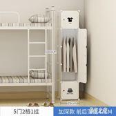 小號組裝宿舍用大學生簡易布衣櫥寢室組合收納柜多格子LB3451【彩虹之家】