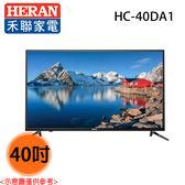 【HERAN禾聯】40吋 LED液晶電視+視訊盒 HC-40DA1 送貨到府