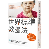 世界標準教養法(教出有自信.會溝通.善思考的孩子)