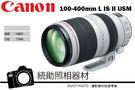 CANON EF 100-400mm f/4.5-5.6 L IS II  大白二代 24期0利率 公司貨  9/30前贈郵政禮券7600元
