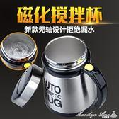 磁化杯 自動攪拌杯懶人創意禮品便攜咖啡杯雙層不銹鋼電動磁化水杯可 瑪麗蓮安