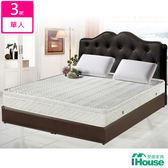 IHouse-卡羅 舒柔透氣乳膠三線獨立筒床墊-單人3x6.2尺
