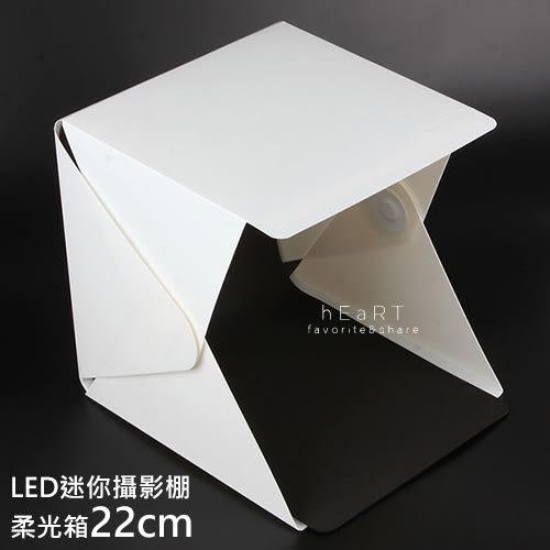 22cm摺疊便攜LED迷你攝影棚柔光箱 摺疊式 小型攝影棚