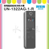 賀眾牌 UN-1322AG-1-R 直立式微電腦節能純淨飲水機 /含標準安裝【水之緣】