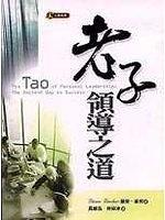 二手書博民逛書店《老子領導之道--The Tao of personal lea