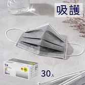 UdiLife 生活大師 吸護活性碳醫用【成人平面口罩】/30枚入/盒 醫用口罩 平面口罩 台灣製