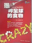 【書寶二手書T6/養生_HCP】愚弄全球的食物-揭開危害心智的飲食真相_卡洛.西蒙太奇