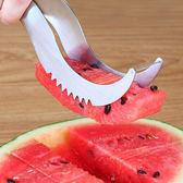 ♚MY COLOR♚不鏽鋼瓜果切割器 西瓜 果夾 切片 分切 水果 果盤 水果刀 廚房 刀具【J125】