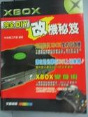 【書寶二手書T4/電玩攻略_HGU】XBOX完全DIY改機密笈_科技島工作室