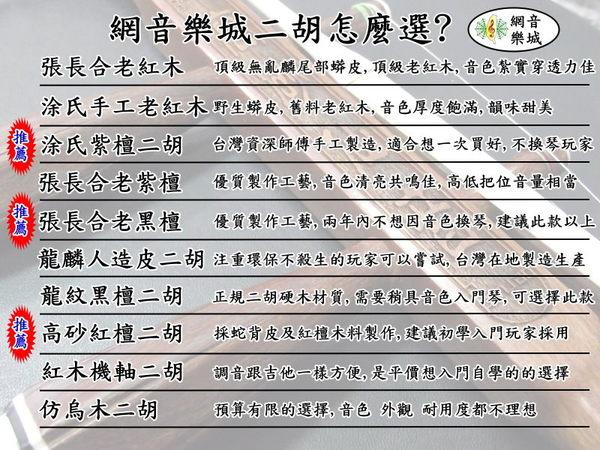 [網音樂城] 二胡 胡琴 張長合 黑檀 老黑檀 百年品牌 南胡 ( 贈 琴盒 調音器 )