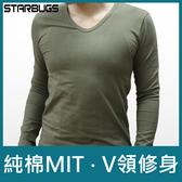 Starbugs 100% MIT SlimFit百搭V領素T/保暖衣-墨綠|冬季保暖|台灣製造|V領好穿