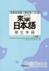 來學日本語學生手冊(初級1)