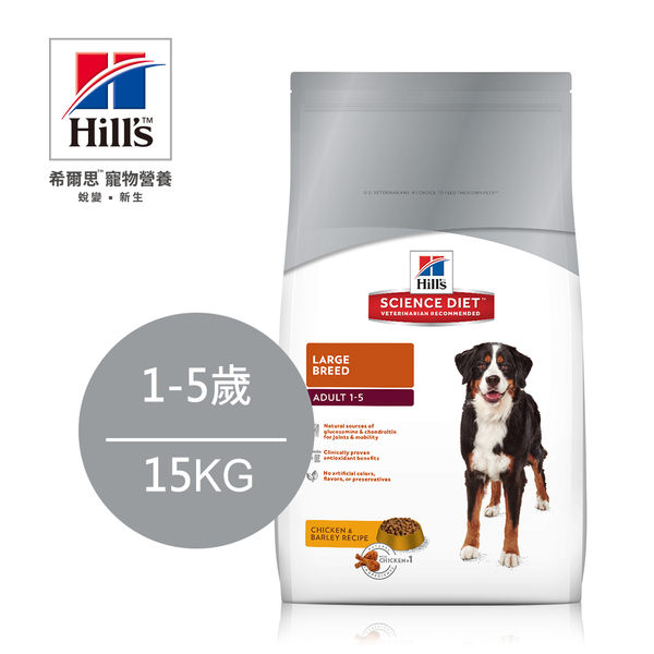 Hill's希爾思 成犬 1-5歲 大型犬 (雞肉+大麥) 15KG (效期2019.12.31)