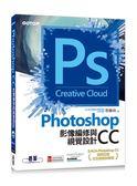 Photoshop CC影像編修與視覺設計(含ACA-Photoshop CC國際認證完全模擬與解題)..
