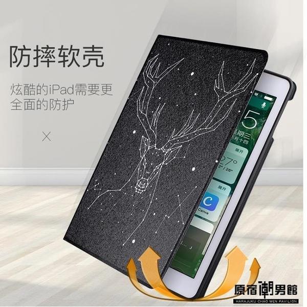 iPad保護套 Air2殼 蘋果 9.7英寸 平板筆電 paid外殼