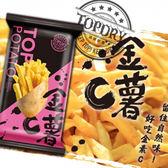TOPDRY頂級乾燥  金薯C