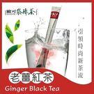 歐可茶葉 袋棒茶 老薑紅茶(15支/盒)...