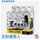 英普睿思 桌遊 王的使用人 日本 中日文 合版 發燒 小品 派對 遊戲