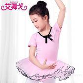 兒童舞蹈服女芭蕾舞裙女童練功服女孩表演服小童蓬蓬紗裙演出服裝【限時八五折鉅惠】