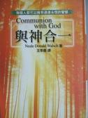 【書寶二手書T6/宗教_JRU】與神合一_尼爾.唐納.沃許, 王季慶