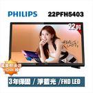 ★送HDMI線★PHILIPS飛利浦 22吋FHD液晶顯示器+視訊盒22PFH5403