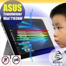 ® Ezstick ASUS T103 HAF 防藍光螢幕貼 (可選鏡面或霧面) 抗藍光