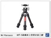Marsace MT-05 碳纖維 桌上型腳架(MT05,公司貨)