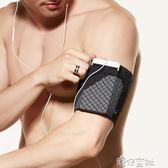 手臂包蘋果8手機臂袋騎行跑步手腕包男女運動手臂帶 港仔會社