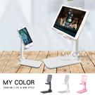 手機架 折疊 摺疊手機架 平板架 追劇神器 平板 懶人支架 可調節 桌面手機支架【R037】MY COLOR