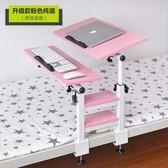 華舍筆記本電腦折疊桌Eb12814『小美日記』