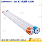 SUNPOWER I-TUBE 第二代光...