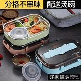 304不銹鋼保溫飯盒1人便攜分隔可帶湯學生上班族便當餐盤餐盒套裝