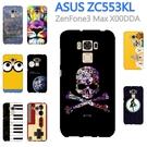 部落客推薦 ASUS ZenFone 2 3 Deluxe Laser Max ZS570KL ZE552KL ZE520KL ZC551KL ZC520TL ZC553KL Selfie 手機殼 硬殼