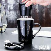 創意陶瓷帶蓋勺泡茶杯過濾咖啡杯簡約情侶水杯辦公室馬克杯 魔法街