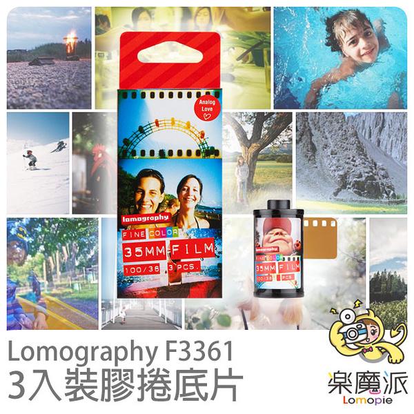LOMOGRAPHY F3361彩色膠捲底片 135mm Color Negative 100 ISO 35mm (一盒三卷)