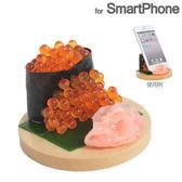 ❤Hamee 日本製 超逼真 仿真模型手機座 手機架 袖珍美食系列 (鮭魚卵壽司) [54-800133]