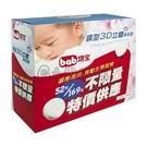 培寶碟型3D立體母乳墊52入【六甲媽咪】