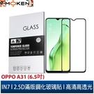 【默肯國際】IN7 OPPO A31 (6.5吋) 高清 高透光2.5D滿版9H鋼化玻璃保護貼 疏油疏水 鋼化膜