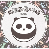 熊貓圓圓大冒險