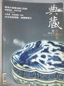【書寶二手書T1/雜誌期刊_YKF】典藏古美術_131期_台北故宮瑰寶燦爛德意志等