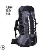 正品戶外登山包 80L男超大容量雙肩背包背囊行李旅行包(A50#黑色)