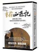 (二手書)重探《西遊記》:神佛妖魔人間事,三藏師徒取經歷險的重新發現