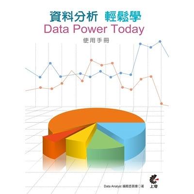 資料分析輕鬆學(Data Power Today使用手冊)