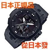 免運費包郵 新品 日本正規貨CASIO 卡西歐 PRO TREK 太陽能電波多功能手錶 登山錶 男錶 PRW-7000-8JF