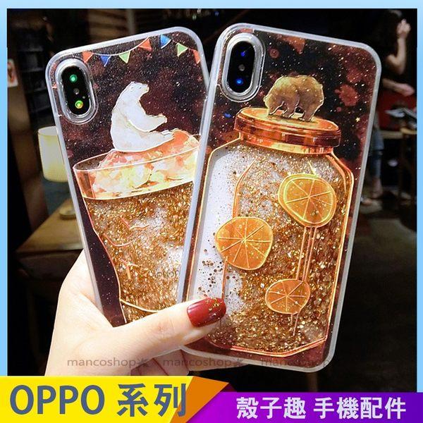 金色瓶子流沙殼 OPPO R17 pro R15 R11 R11S R9 R9S plus 手機殼 白熊 棕熊 保護殼保護套 全包邊軟殼
