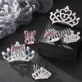 皇冠頭飾韓國兒童發飾頭飾品女童可愛王冠公主小女孩水鉆皇冠發夾寶寶發梳 嬡孕哺