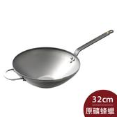 De Buyer畢耶 蜂蠟原礦 5618.32 單柄中華炒鍋 32cm