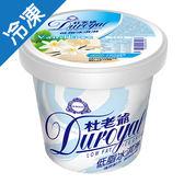 杜老爺低脂冰淇淋-香草567±15g/桶【愛買冷凍】